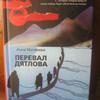 Книга Анны Матвеевой  - Перевал Дятлова. История, которая будоражит и по сей день.